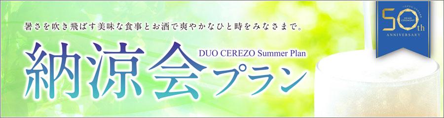 ds2019noryo_banner_big
